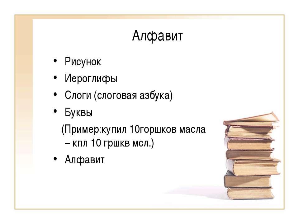 Алфавит Рисунок Иероглифы Слоги (слоговая азбука) Буквы (Пример:купил 10горшк...