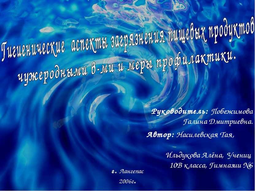 Автор: Насилевская Тая, Ильдукова Алёна, Учениц 10В класса, Гимназии №6 Руков...
