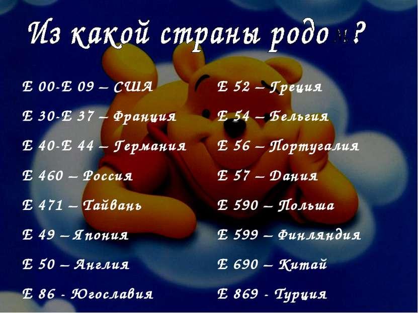 Е 00-Е 09 – США Е 30-Е 37 – Франция Е 40-Е 44 – Германия Е 460 – Россия Е 471...