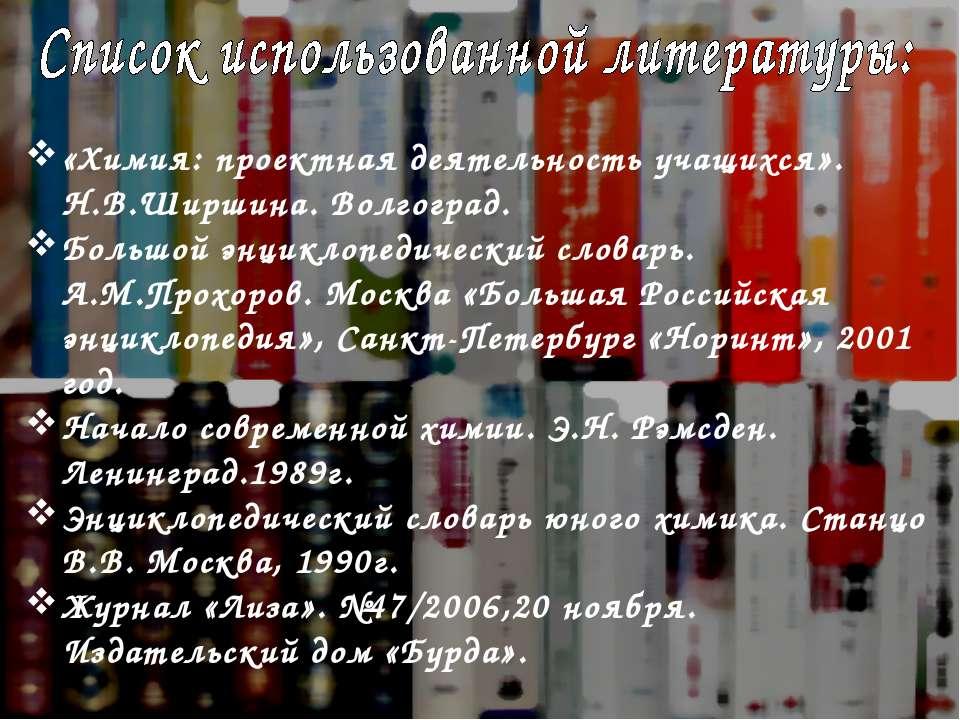 «Химия: проектная деятельность учащихся». Н.В.Ширшина. Волгоград. Большой энц...