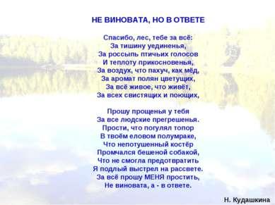 НЕ ВИНОВАТА, НО В ОТВЕТЕ Спасибо, лес, тебе за всё: За тишину уединенья, За р...