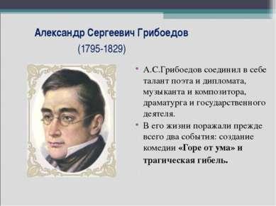 Александр Сергеевич Грибоедов (1795-1829) А.С.Грибоедов соединил в себе талан...