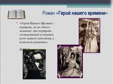 Роман «Герой нашего времени» «Герой Нашего Времени – портрет, но не одного че...