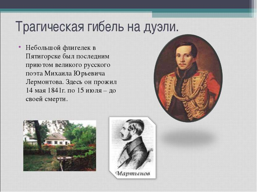 Трагическая гибель на дуэли. Небольшой флигелек в Пятигорске был последним пр...