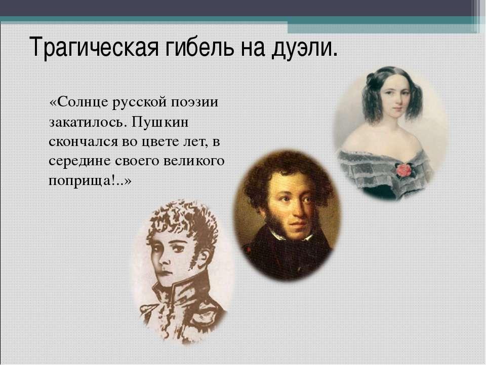 Трагическая гибель на дуэли. «Солнце русской поэзии закатилось. Пушкин сконча...