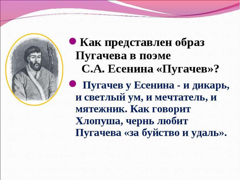 Как представлен образ Пугачева в поэме С.А. Есенина «Пугачев»? Пугачев у Есен...