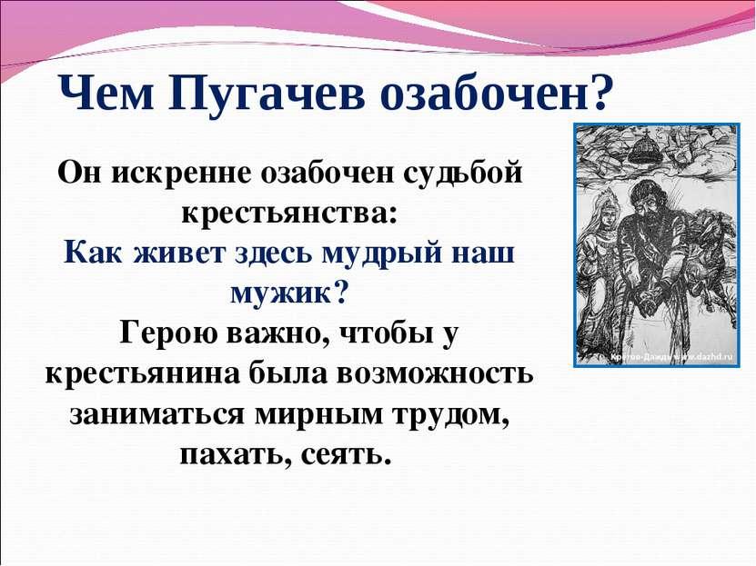Чем Пугачев озабочен? Он искренне озабочен судьбой крестьянства: Как живет зд...