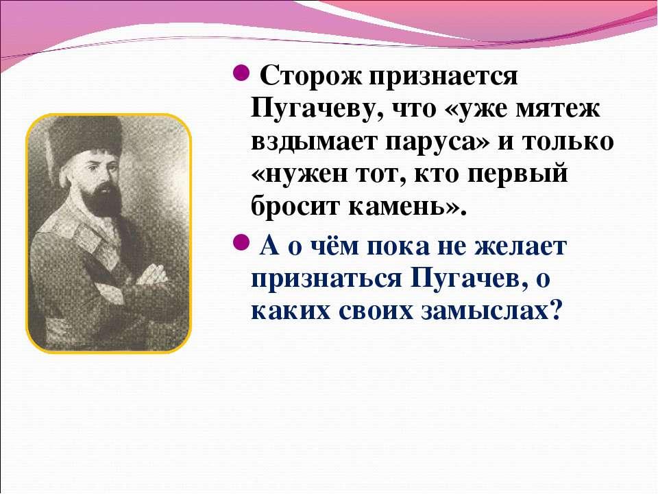 Сторож признается Пугачеву, что «уже мятеж вздымает паруса» и только «нужен т...