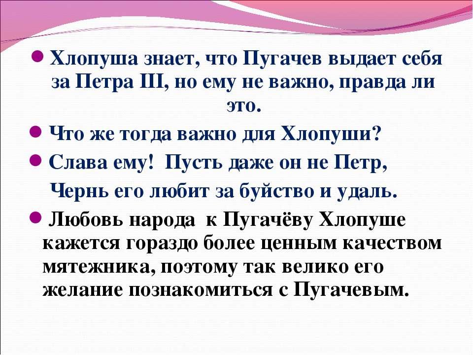 Хлопуша знает, что Пугачев выдает себя за Петра III, но ему не важно, правда ...