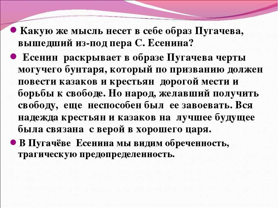 Какую же мысль несет в себе образ Пугачева, вышедший из-под пера С. Есенина? ...