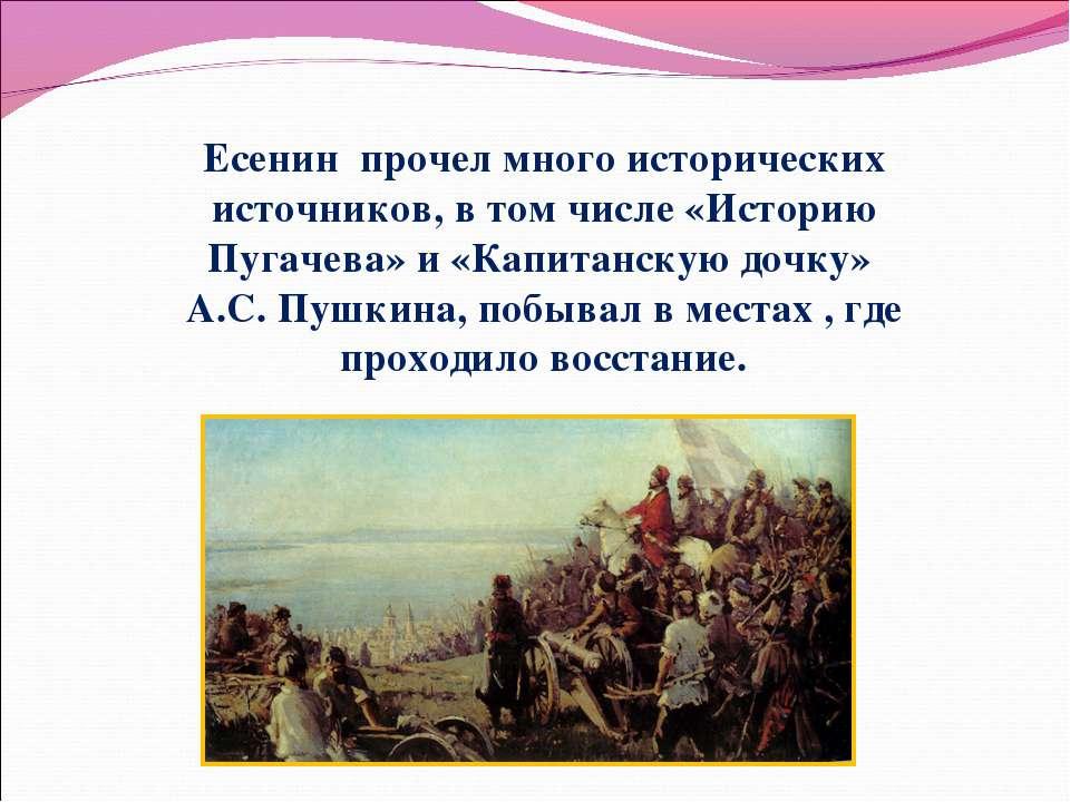 Есенин прочел много исторических источников, в том числе «Историю Пугачева» и...