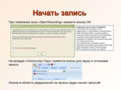 Перевод текста в окне сообщения: Community Clips начинает сеанс видеозаписи с...