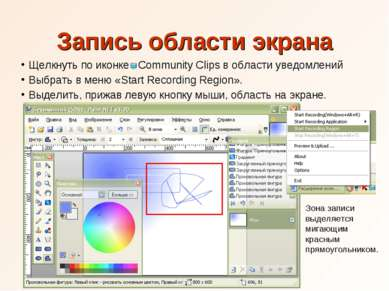 Зона записи выделяется мигающим красным прямоугольником. Запись области экран...