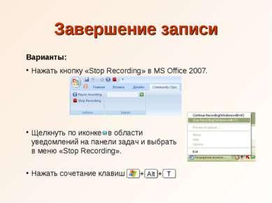 Завершение записи Варианты: Нажать кнопку «Stop Recording» в MS Office 2007. ...
