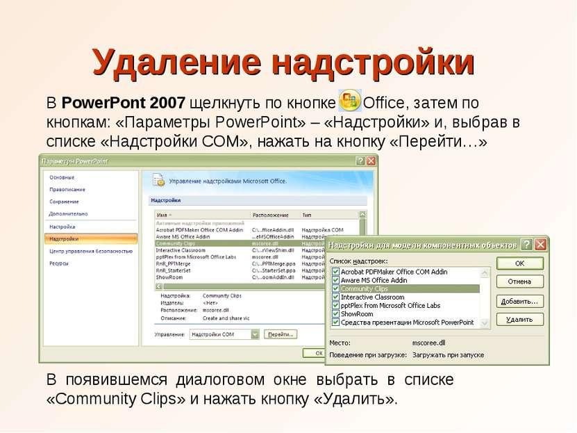 В PowerPont 2007 щелкнуть по кнопке Office, затем по кнопкам: «Параметры Powe...