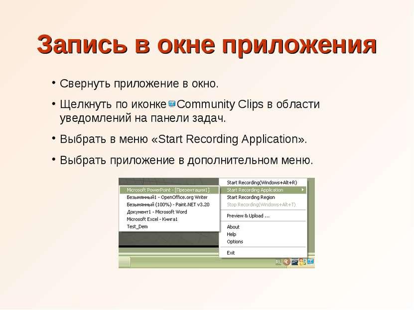 Запись в окне приложения Свернуть приложение в окно. Щелкнуть по иконке Commu...