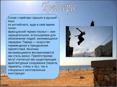 Слово «трейсер» пришло в русский язык из английского, куда в своё время попал...