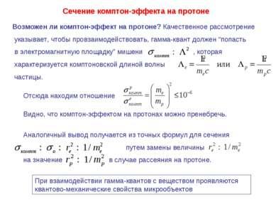 Сечение комптон-эффекта на протоне Возможен ли комптон-эффект на протоне? Кач...