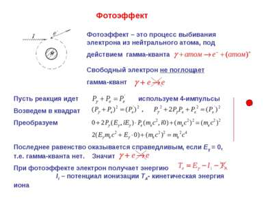 Фотоэффект Фотоэффект – это процесс выбивания электрона из нейтрального атома...