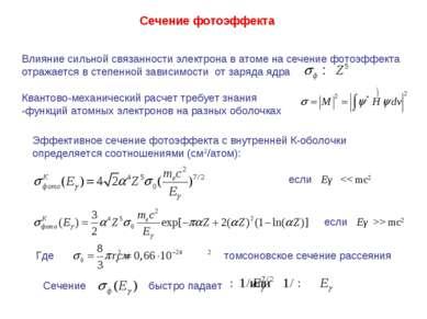 Влияние сильной связанности электрона в атоме на сечение фотоэффекта отражает...