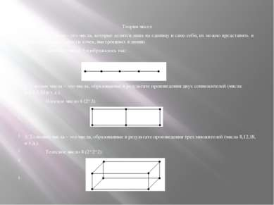 Теория чисел 1. Линейные числа – это числа, которые делятся лишь на единицу и...