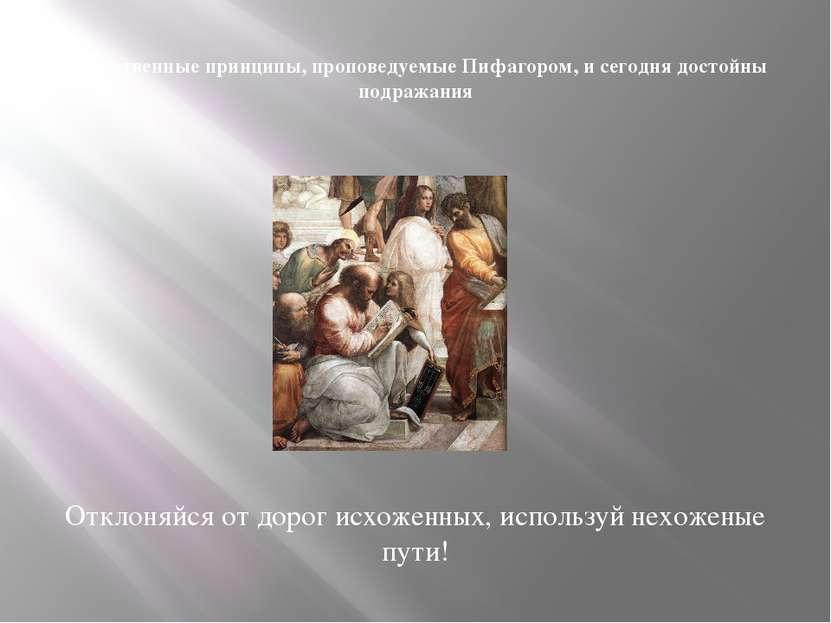 Нравственные принципы, проповедуемые Пифагором, и сегодня достойны подражания...