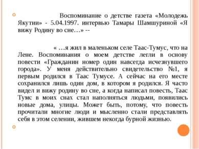 Воспоминание о детстве газета «Молодежь Якутии» - 5.04.1997. интервью Тамары ...