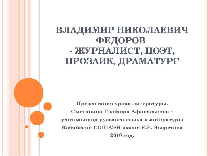 ВЛАДИМИР НИКОЛАЕВИЧ ФЕДОРОВ - ЖУРНАЛИСТ, ПОЭТ, ПРОЗАИК, ДРАМАТУРГ Презентация...