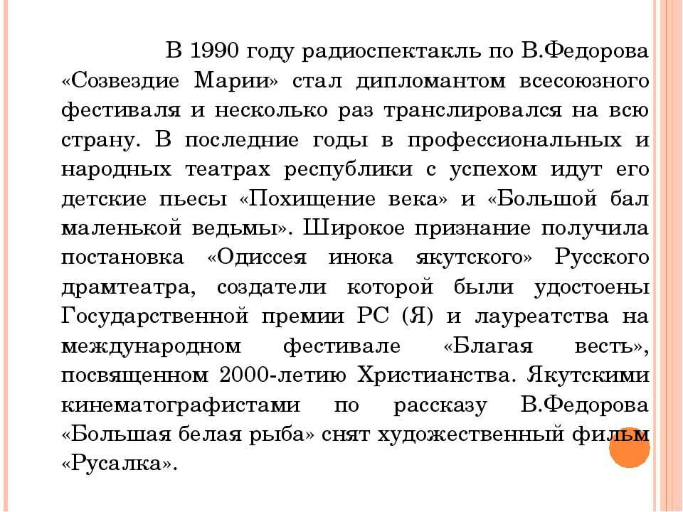 В 1990 году радиоспектакль по В.Федорова «Созвездие Марии» стал дипломантом в...