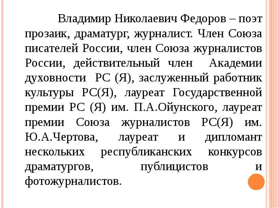 Владимир Николаевич Федоров – поэт прозаик, драматург, журналист. Член Союза ...