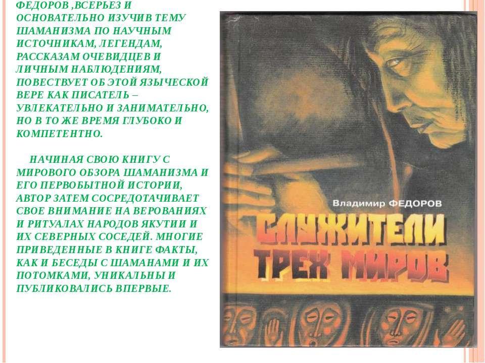 ИЗВЕСТНЫЙ ПОЭТ, ПРОЗАИК И ДРАМАТУРГ ВЛАДИМИР ФЕДОРОВ ,ВСЕРЬЕЗ И ОСНОВАТЕЛЬНО ...