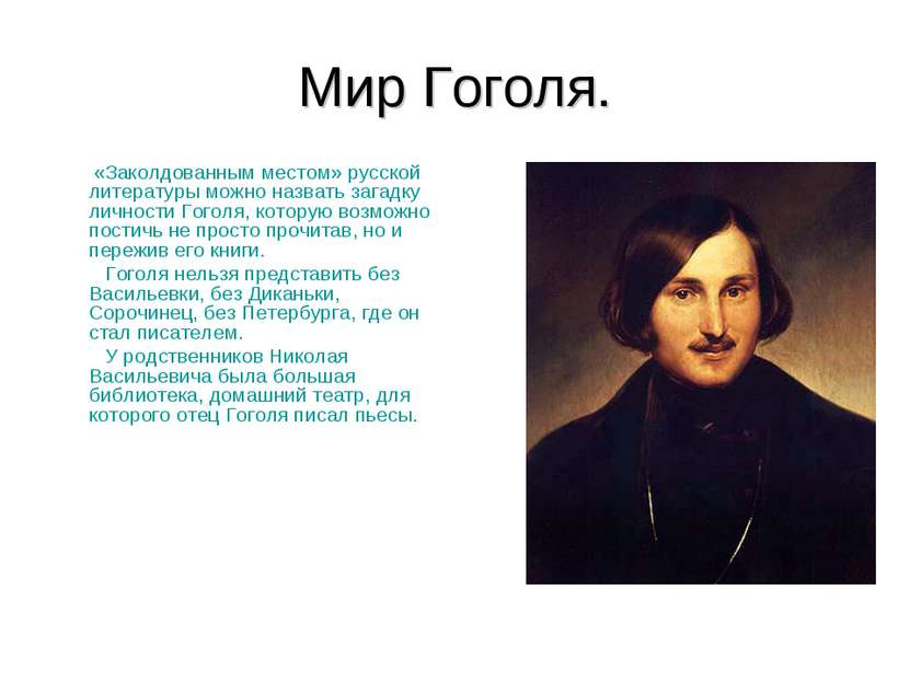 Мир Гоголя. «Заколдованным местом» русской литературы можно назвать загадку л...