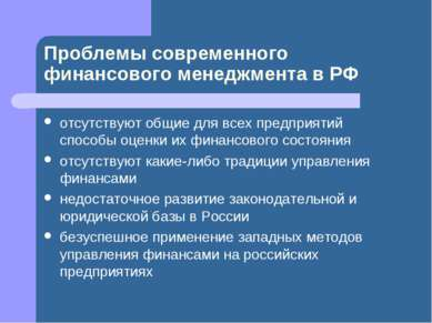 Проблемы современного финансового менеджмента в РФ отсутствуют общие для всех...