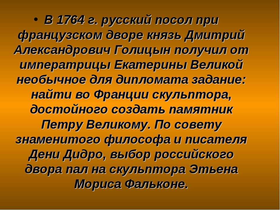 В 1764 г. русский посол при французском дворе князь Дмитрий Александрович Гол...