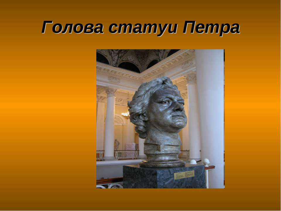 Голова статуи Петра