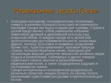 Рекреационные ресурсы Греции Благодаря выгодному географическому положению, к...
