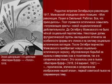 Радостно встретив Октябрьскую революцию 1917, Маяковский определил свою позиц...