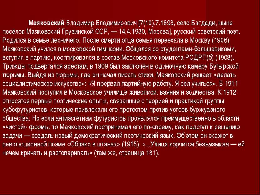 Маяковский Владимир Владимирович [7(19).7.1893, село Багдади, ныне посёлок Ма...