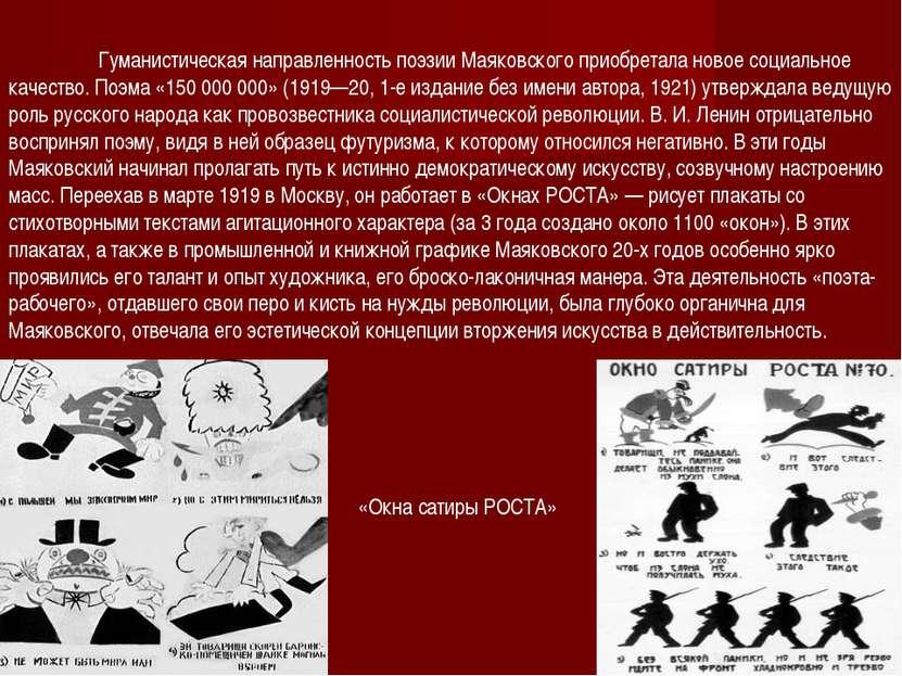 Гуманистическая направленность поэзии Маяковского приобретала новое социально...