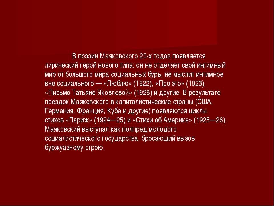 В поэзии Маяковского 20-х годов появляется лирический герой нового типа: он н...