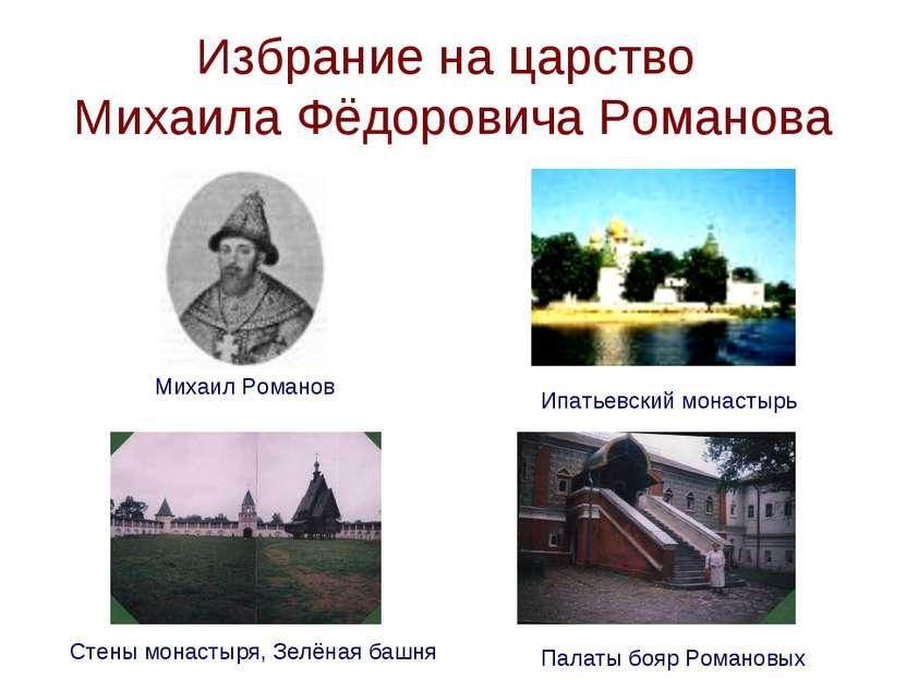 Избрание на царство Михаила Фёдоровича Романова Михаил Романов Ипатьевский мо...