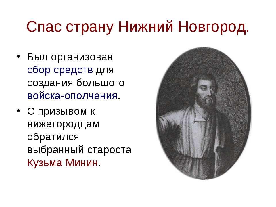Спас страну Нижний Новгород. Был организован сбор средств для создания большо...