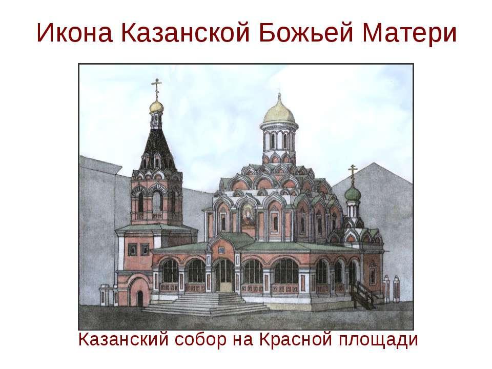 Икона Казанской Божьей Матери Казанский собор на Красной площади