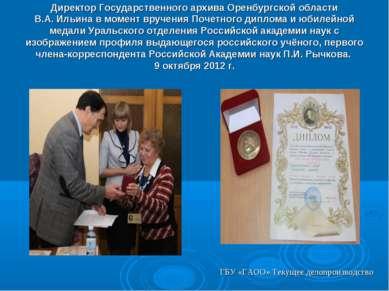 Директор Государственного архива Оренбургской области В.А. Ильина в момент вр...