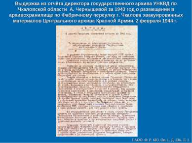 Выдержка из отчёта директора государственного архива УНКВД по Чкаловской обла...