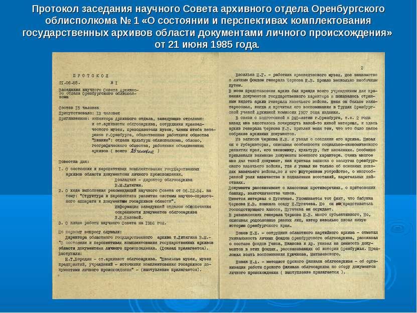 Протокол заседания научного Совета архивного отдела Оренбургского облисполком...