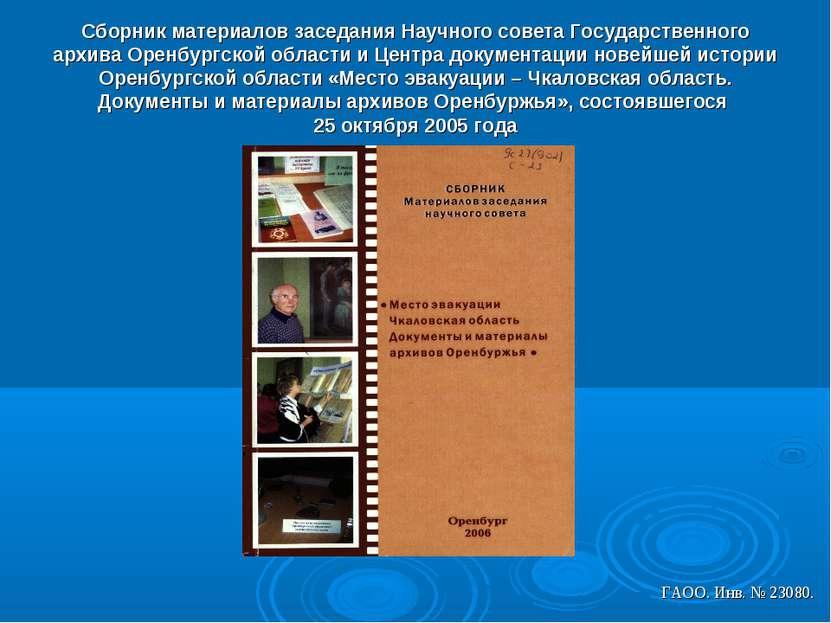 Сборник материалов заседания Научного совета Государственного архива Оренбург...
