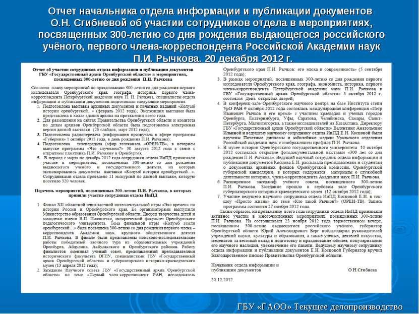 Отчет начальника отдела информации и публикации документов О.Н. Сгибневой об ...