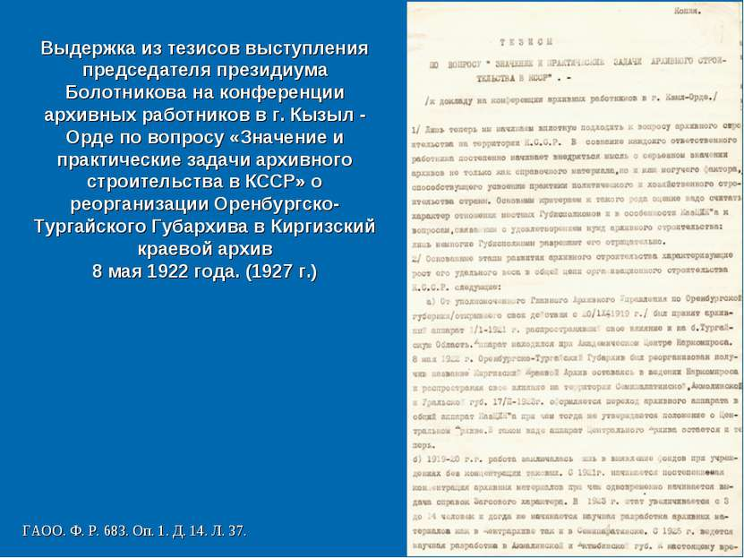 Выдержка из тезисов выступления председателя президиума Болотникова на конфер...