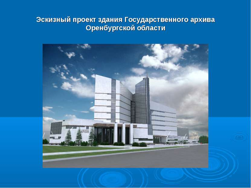 Эскизный проект здания Государственного архива Оренбургской области